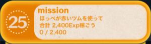 ビンゴ13枚目No.25