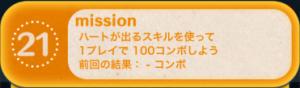 ビンゴ13枚目No.21