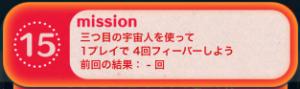 ビンゴ12枚目No.15