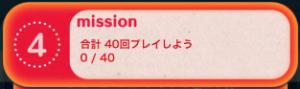 ビンゴ12枚目No.04