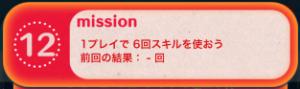 ビンゴ12枚目No.12