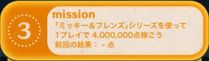 ビンゴ13枚目No.03