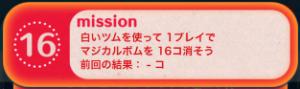 ビンゴ12枚目No.16