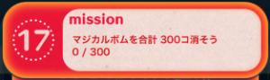 ビンゴ12枚目No.17