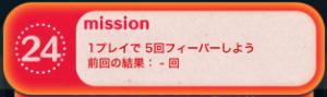 ビンゴ12枚目No.24