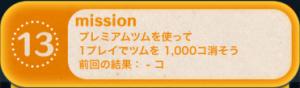 ビンゴ13枚目No.13