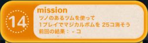 ビンゴ13枚目No.14