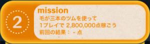 ビンゴ13枚目No.02