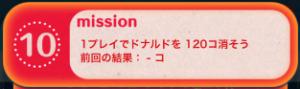ビンゴ12枚目No.10