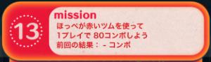 ビンゴ12枚目No.13