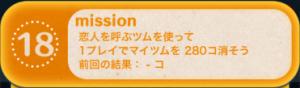 ビンゴ13枚目No.18