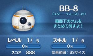 BB-8詳細