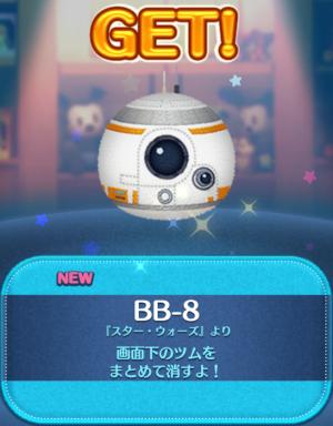 BB-8ゲット