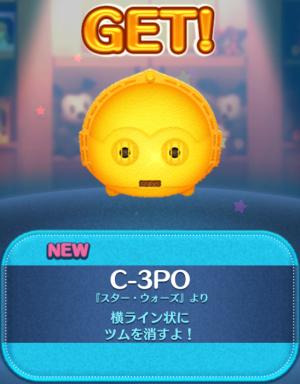 C-3POゲット