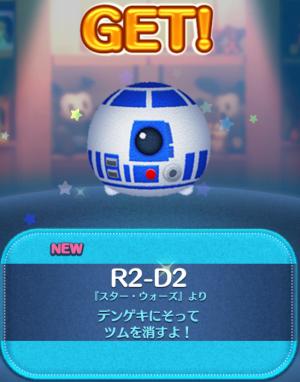 R2-D2ゲット