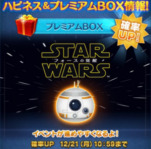BB-8登場