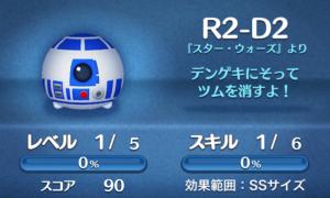 R2-D2詳細