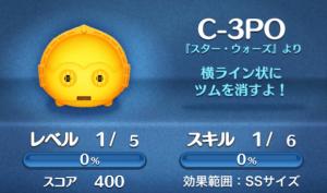 C-3PO詳細