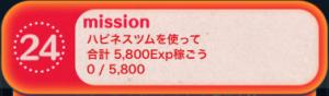 ビンゴ14枚目No.24