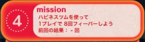 ビンゴ14枚目No.04