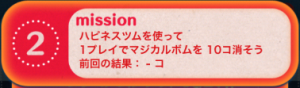 ビンゴ14枚目No.02
