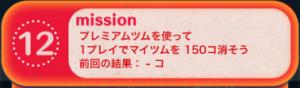 ビンゴ14枚目No.12