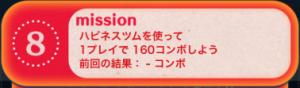 ビンゴ14枚目No.08