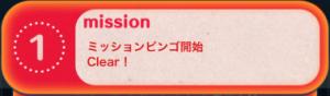 ビンゴ14枚目No.01