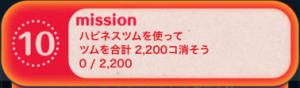 ビンゴ14枚目No.10