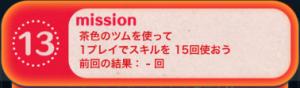ビンゴ14枚目No.13