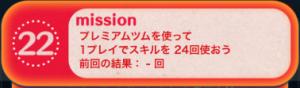 ビンゴ14枚目No.22