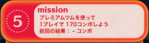 ビンゴ14枚目No.05
