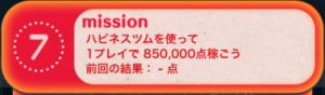 ビンゴ14枚目No.07