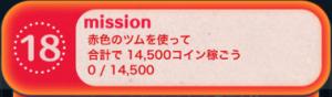 ビンゴ14枚目No.18