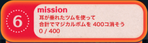 ビンゴ14枚目No.06