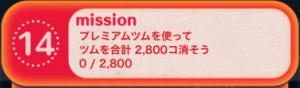ビンゴ14枚目No.14
