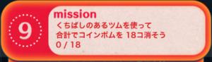 ビンゴ14枚目No.09
