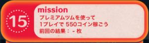 ビンゴ14枚目No.15