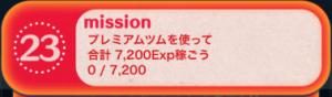 ビンゴ14枚目No.23