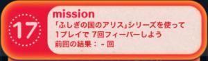 ビンゴ14枚目No.17