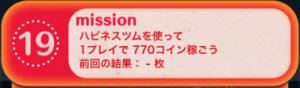 ビンゴ14枚目No.19