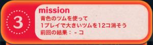 ビンゴ14枚目No.03