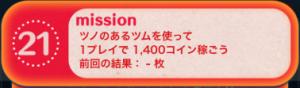 ビンゴ14枚目No.21