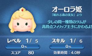 オーロラ姫詳細