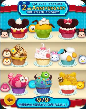 カップケーキイベントコンプリート