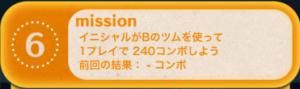ビンゴ15枚目No.06