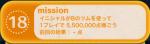 ツムツム ビンゴ 15枚目 18 イニシャルがBのツムで5,500,000点稼ぐには?