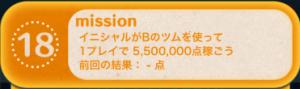 ビンゴ15枚目No.18