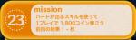 ツムツム ビンゴ 15枚目 23 ハートが出るスキルのツムで1,800コイン稼ぐには?