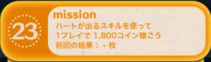 ビンゴ15枚目No.23
